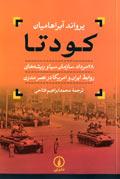 کودتا: ۲۸ مرداد، سازمان سیا و ریشههای روابط ایران و امریکا در عصر مدرن