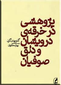 کتابفروشی دانش ١٣٣٥