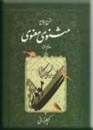 شرح جامع مثنوي معنوي ( استاد کریم زمانی )؛ هفت جلدی